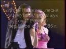 Игорь Наджиев .песня АННУШКА (А.Мажуков-И.Резник) из передачи ШИРЕ КРУГ 1986 г.