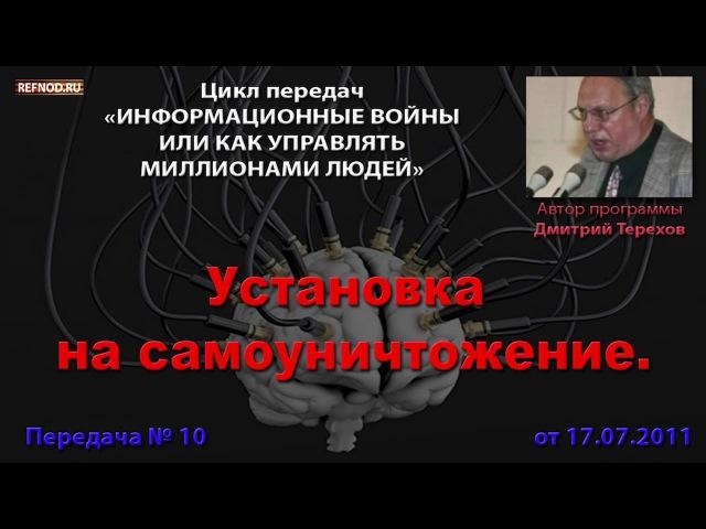 010 Установка на самоуничтожение Информационные войны Дмитрий Терехов