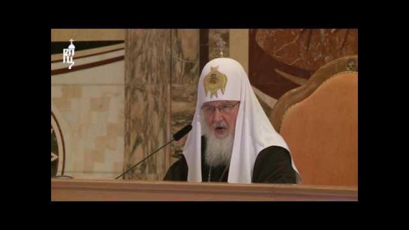 Слово Патриарха Кирилла на открытии пленума Межсоборного присутствия Русской П...