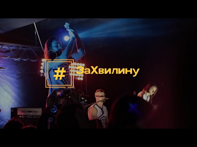 Joryj Kłoc   5 Vymir   SKOVORODA FEST 4 ЗаХвилину 16.04.2017
