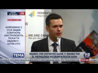 Подробности убийства Бориса Немцова от российского правозащитника Яшина