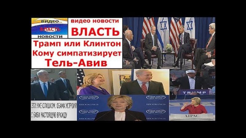 Видео Новости Власть Трамп или Клинтон кому симпатизирует Тель Авив