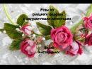 Розы из холодного фарфора с двухцветными лепестками