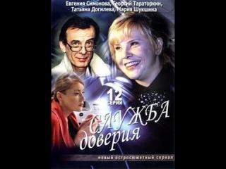 """Служба доверия"" (2007 г) 11-12 серии"