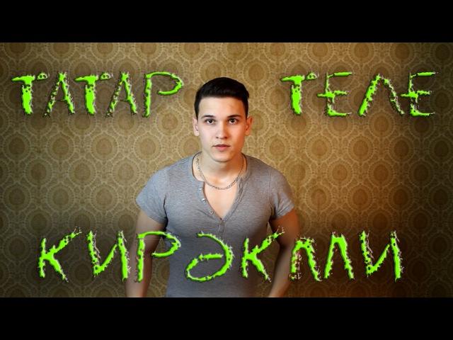 Татар теле нигә кирәк