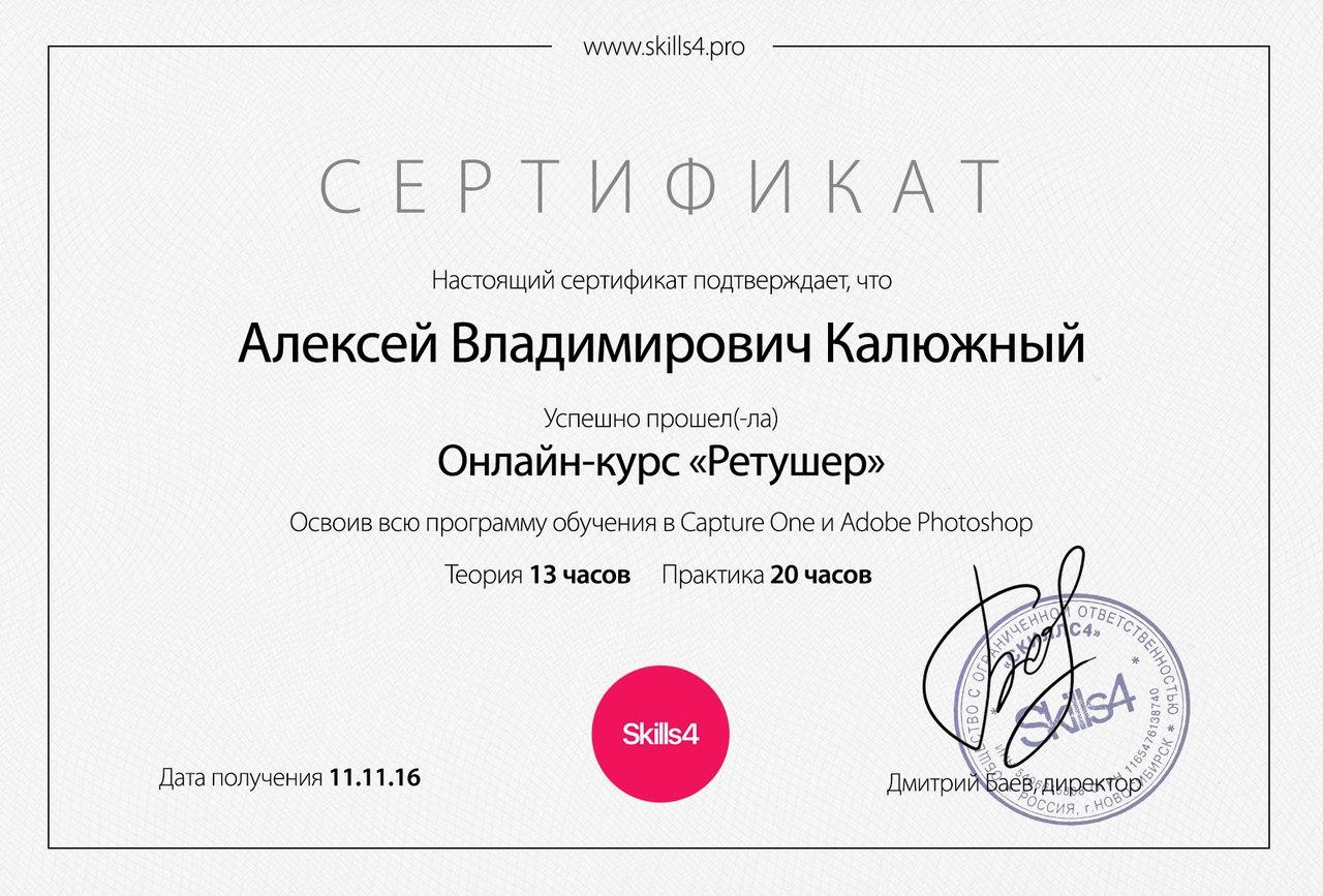 Вакансии фотографа красноярск галерея венгерского