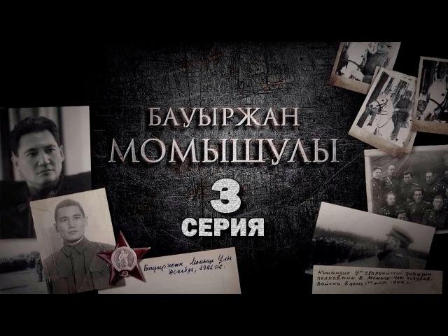 «Бауыржан Момышұлы» 3 серия