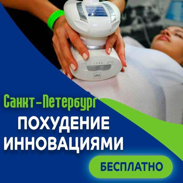 Процедуры для похудения в омске