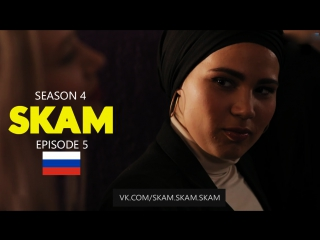 SKAM / СКАМ 4 сезон 5 серия (русская озвучка)