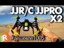 JJRC JJPRO X2 обзор на русском Бесколлекторный дрон за 90$ RCFun