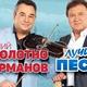 Полотно Анатолий - Здравствуй, Крым