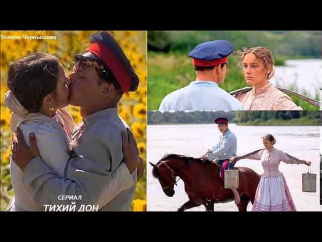 Главная музыка из кинофильма Тихий Дон 2015