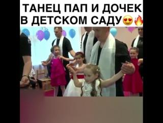 Первый танец пап и дочерей
