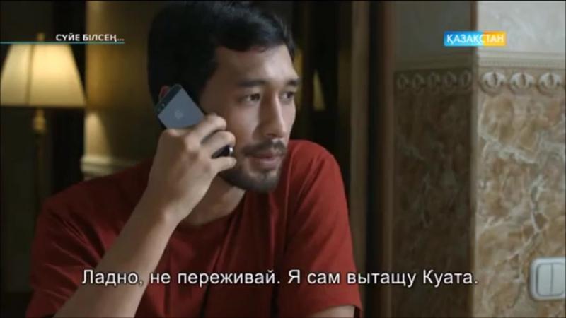 Сүйе білсең 3 бөлім Суйе билсен 3 серия