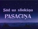 На порог мой села сказка / Sed uz slieksna pasacina 1987