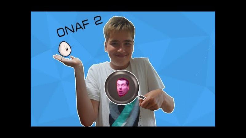 ЧТО! Яйцо хочет убивать! ONAF 2