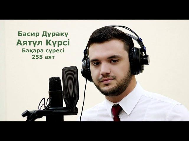 Басир Дураку Аятүл Күрсі