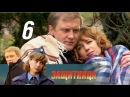 Защитница 6 серия 2012 Детектив @ Русские сериалы