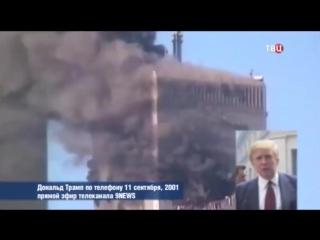 Трамп: Взрыв башен близнецов устроили спецслужбы США