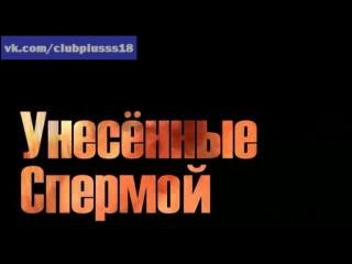 нами секс порно по русский спасибо!Взяла себе