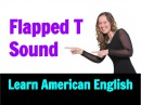 How to Make the Flapped T Sound like an American Native English Speaker | Go Natural English