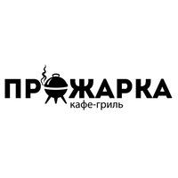 Кафе-гриль Прожарка
