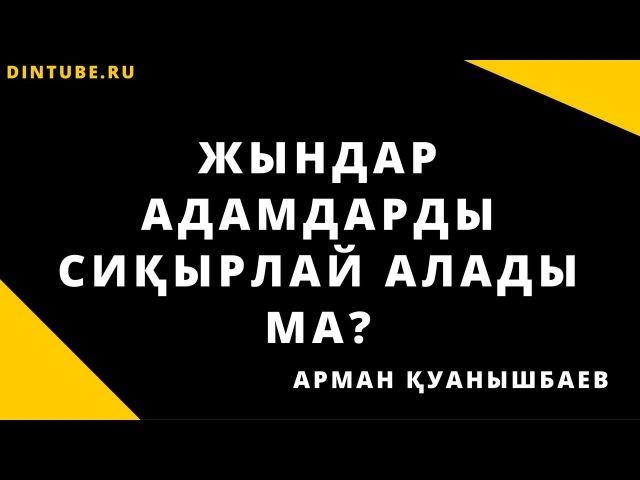 Жындар адамдарды сиқырлай алады ма Арман Қуанышбаев уағыздары скачать