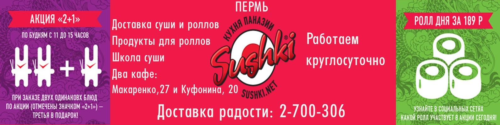 Работа доставка суши пермь