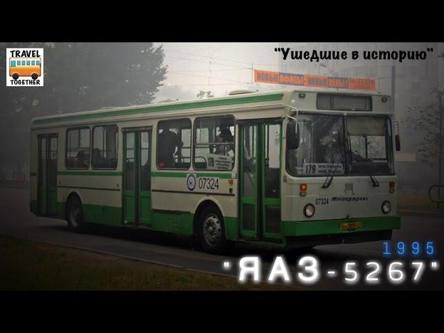 Ушедшие в историю Автобус ЯАЗ 5267 Gone down in history Bus YaAZ 5267