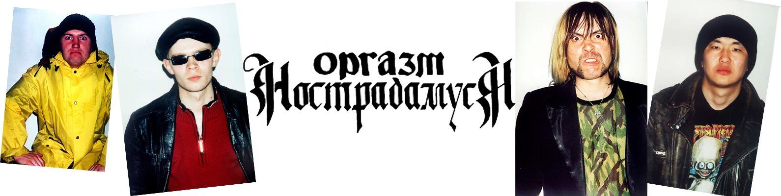 Оргазм нострадамуса аккорды