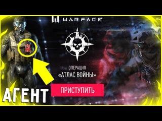 Секретная Операция «АТЛАС ВОЙНЫ» WARFACE - УЖЕ В ВАРФЕЙС!