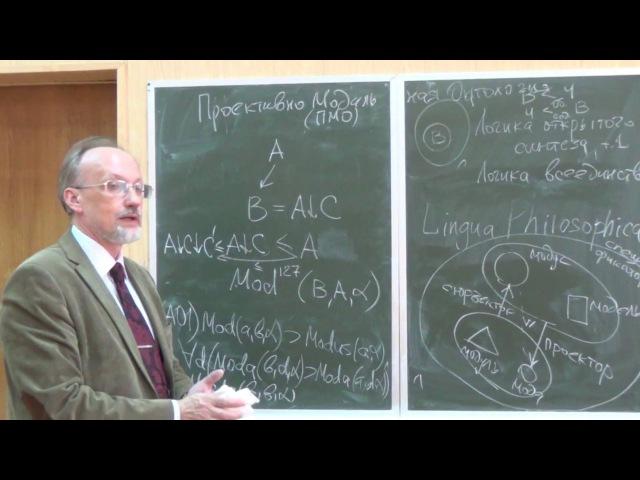 Проективно Модальная Онтология 6. Координационные теоремы и условный порядок