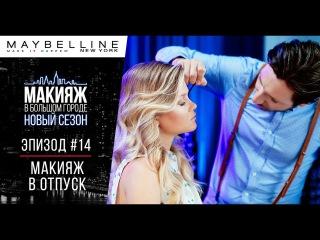 Макияж в Большом Городе: летний макияж на пляж с Машей Иваковой