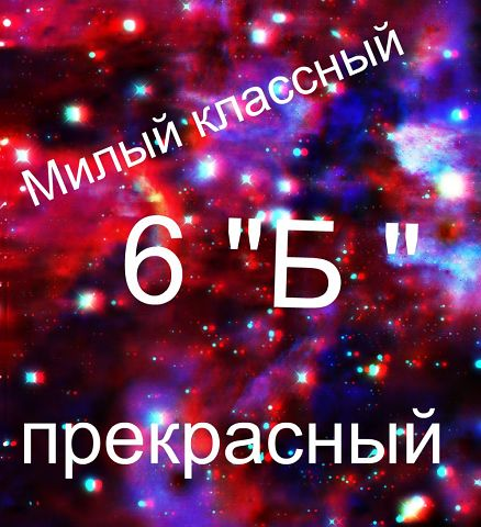 Картинки с надписями 6б