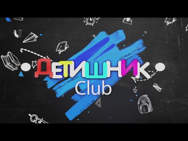 Детишник CLUB