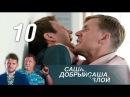 Саша добрый, Саша злой. 10 серия 2016. Детектив @ Русские сериалы