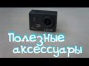 ПОЛЕЗНЫЕ аксессуары для ЭКШН КАМЕРЫ Sjcam GoPro Xiaomi