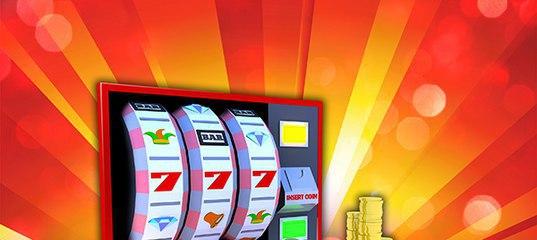 Играть бесплатные игровые автоматы вулкан