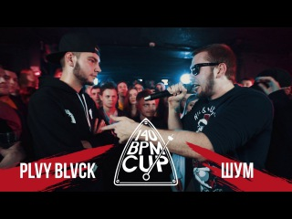 140 BPM CUP ★ PLVY BLVCK X ШУМ