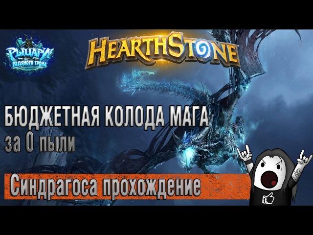 Hearthstone гайд: босс Синдрагоса (Верхний ярус) - прохождение бюджетной колодой! » Freewka.com - Смотреть онлайн в хорощем качестве