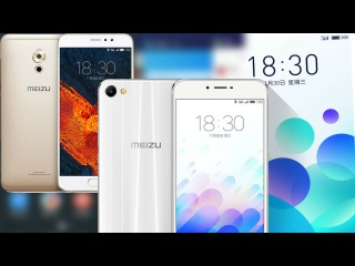 Презентация Meizu: Flyme OS 6 (Списки устройств), Meizu M3X, Meizu Pro 6 Plus