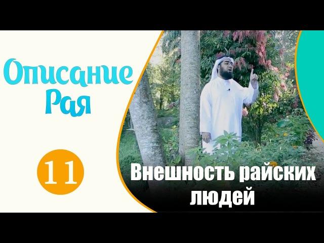 Так будут меняться тела верующих когда они войдут в рай Описание рая №11