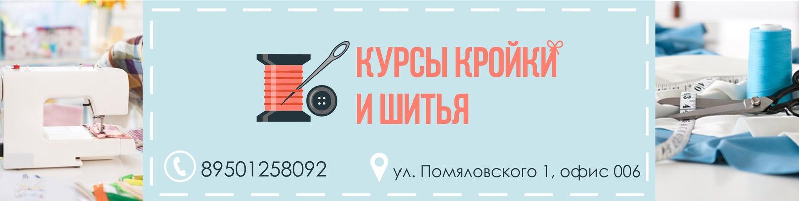 Курсы кройки и шитья иркутск волжская