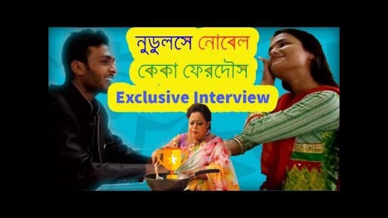 New Video 2017 নুডুলসে নোবেল কেকা ফেরদৌস keka ferdousi funny Exclusive Interview Fazle TheRabbi