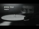 Сергей Галанин и группа СерьГа Дэвид Боуи (2017)