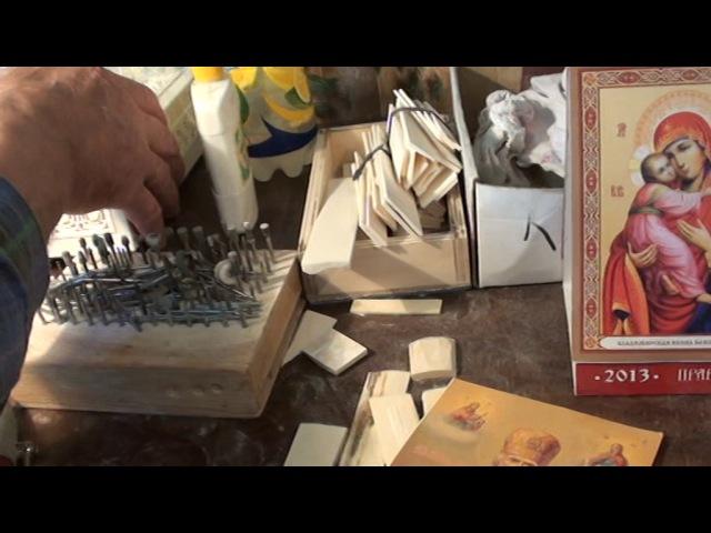 Резьба по кости Зачиняев