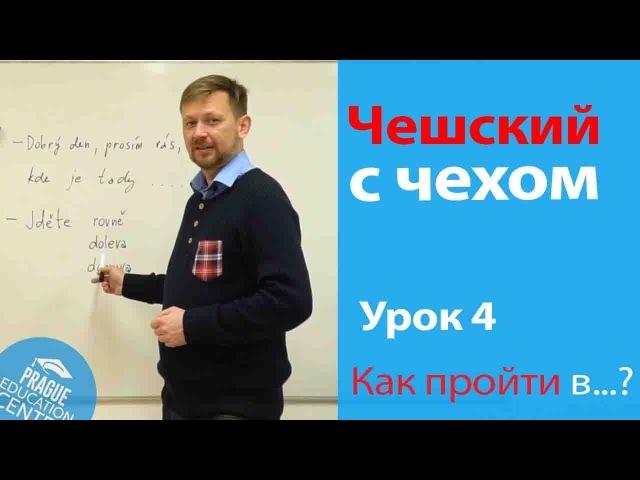 Урок 4 Чешский с чехом чешский язык для начинающих Учимся правильно ориентироваться в городе
