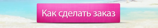 www.charmante.ru/kak_sdelat_zakaz