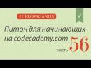 ПК056 - Методы и поля класса - Python на codecademy на русском