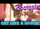 Идиома to EAT LIKE A HORSE из Зверополиса